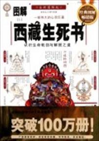 图解西藏生死书(经典图解畅销版全新图解版) 哲学和宗教 莲花生