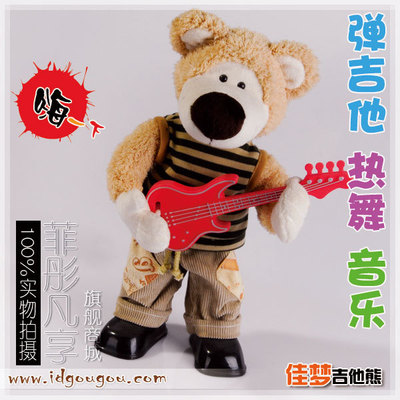 Bear plush toy electric guitar music kids children electric toy dog ??birthday early childhood educational model