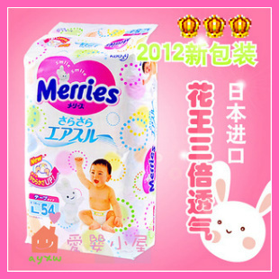 Guaranteed authentic Japan imported Kao diaper L54 urine do not wet-2012 new packaging