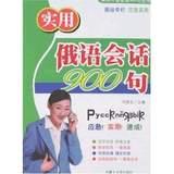 【全新正版】实用<span class=H>俄语</span>会话900句(实用外语会话900句丛书)[刘国生]_160x160.jpg