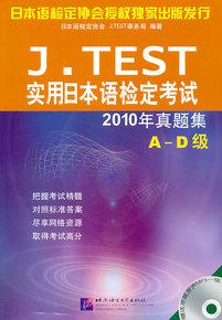 商城JTEST实用日本语检定考试2010真题集A-D级(赠MP3光盘)