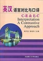 英汉语言对比与口译