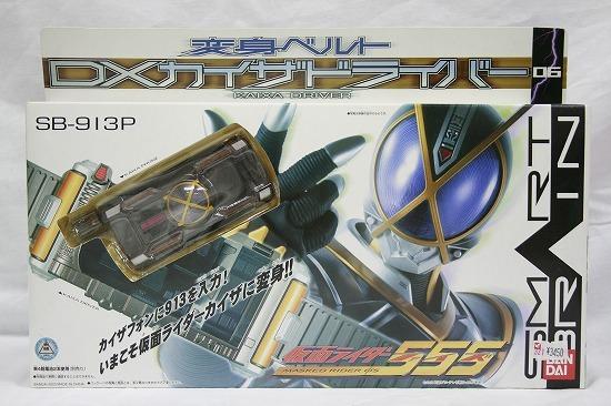 凯撒/韩版万代全新 假面骑士555 凯撒 kaixa 913 DX 腰带变身器