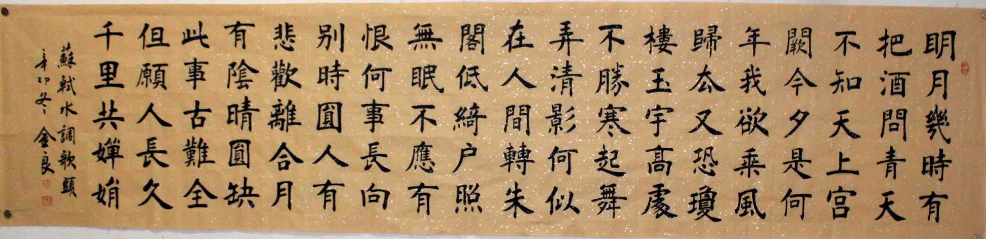 〔芥须斋画廊〕字画楷书 字画书法八尺屏苏轼词水调歌头k371图片
