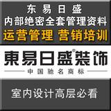 东易日盛内部管理资料亚博体育APP官网设计公司管理资料室内设计亚博app苹果版资料