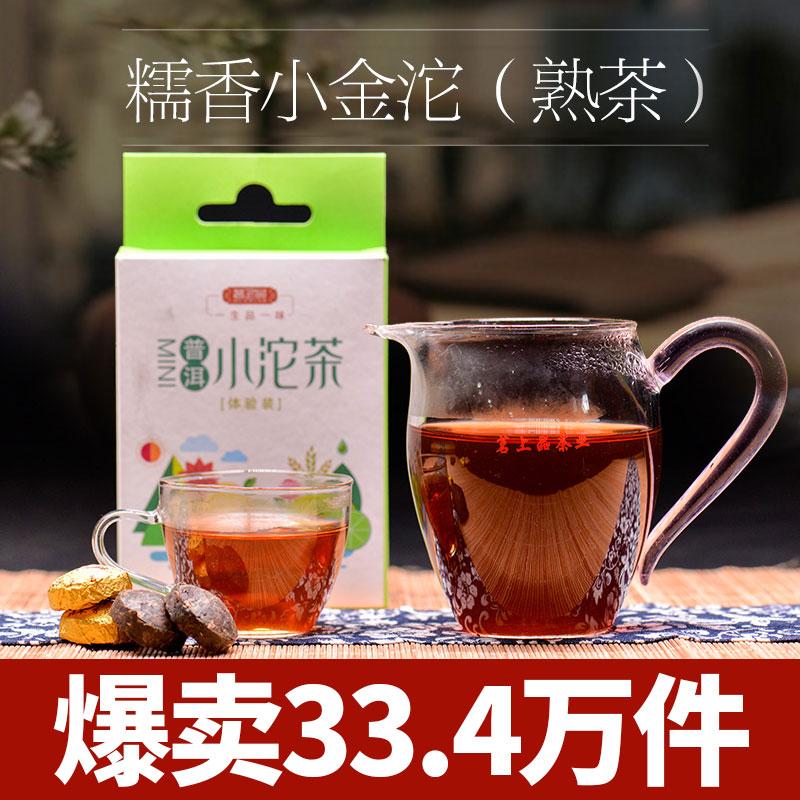 雾露山 云南糯米香普洱小沱茶熟茶普洱茶茶叶特级小金沱浓香型