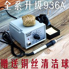 卡萨帝60W控温电烙铁 936A防静电焊台 可调恒温电烙铁 进口1321芯