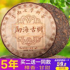 年勐海老班章茶区古树普洱茶熟茶饼茶357g樟香甜