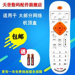 网络播放器万能机顶盒遥控器小米乐视英菲克开博尔华为悦盒通用