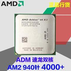 AMD速龙 双核64X2 4000+ CPU AM2 940针另售3800+ 3600+ 4200+