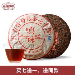 云南吉普号玩家普洱茶 熟茶叶真味纯正勐海味熟饼357g饼