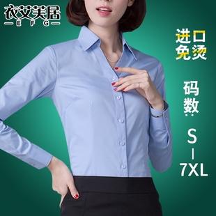 女衬衫长袖V领显瘦纯白加绒棉衬衣工装胖大码职业工作服正装