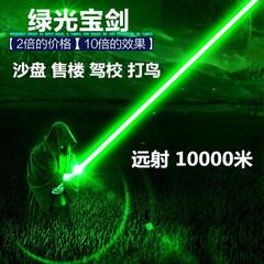 超强大功率激光手电 绿光 远射 米 镭射灯售楼教鞭笔打鸟