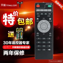 天敏精灵安卓网络播放机顶盒遥控器D1 D6 D8 T2 D8G lt390w 380