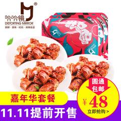 正宗北京簋街哈哈镜套餐 锁鲜装食品 鸭脖鸭头豆皮真空装套餐