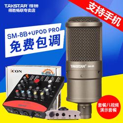 但是又多了电流声,唱歌效果不错,麦克风还可以__Takstar得胜 SM-8B-S 电容麦克风话筒主播手机直播电脑录音设备