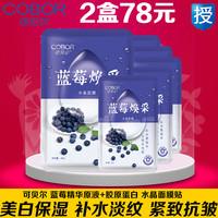 可贝尔胶原蛋白蓝莓面膜贴5片散装补水保湿去淡化细纹抗皱抗衰老