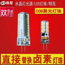 G4 led灯珠12V插脚小灯泡低压水晶灯玉米灯泡高亮220V插泡led光源