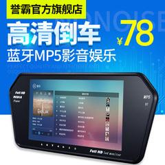 货车倒车影像车载mp5播放器车用u盘带视频7寸后视镜显示器24v屏