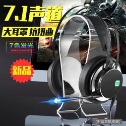 富德 X7电脑游戏耳机7.1声道头戴式耳麦绝地求生电竞带麦克风网吧