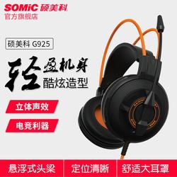 带起来不夹头,带着也舒服,低音效果有点重__Somic硕美科 g925cf游戏耳机头戴式带麦克风电脑耳麦绝地求生