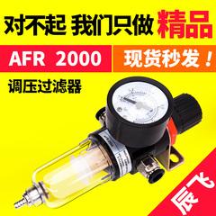 气压调节阀过滤器AFR2000调压阀减压阀2分空气油水分离器气动元件