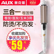 奥克斯电卷发棒夹板两用内扣大卷直发器迷你玉米烫韩国学生不伤发