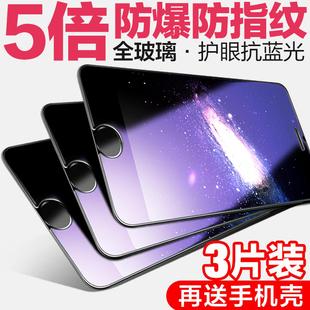 苹果6s钢化膜iphone6抗蓝光7plus手机贴膜4.7防指纹puls屏保防摔P