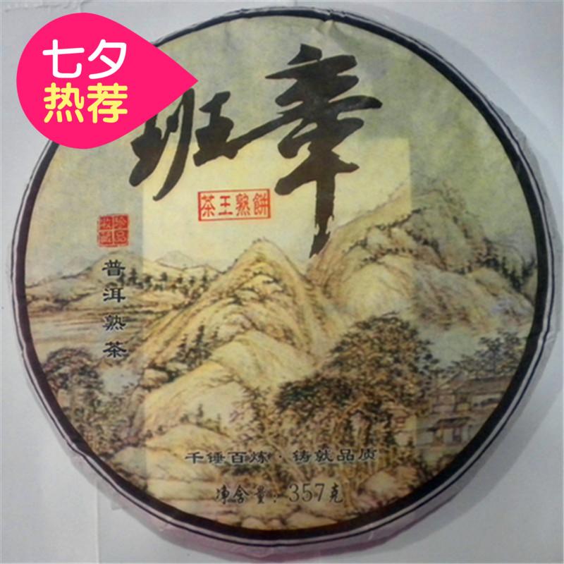 特价清仓2006年旧熟茶勐海七子饼普洱茶班章茶王熟饼国饮收藏珍品