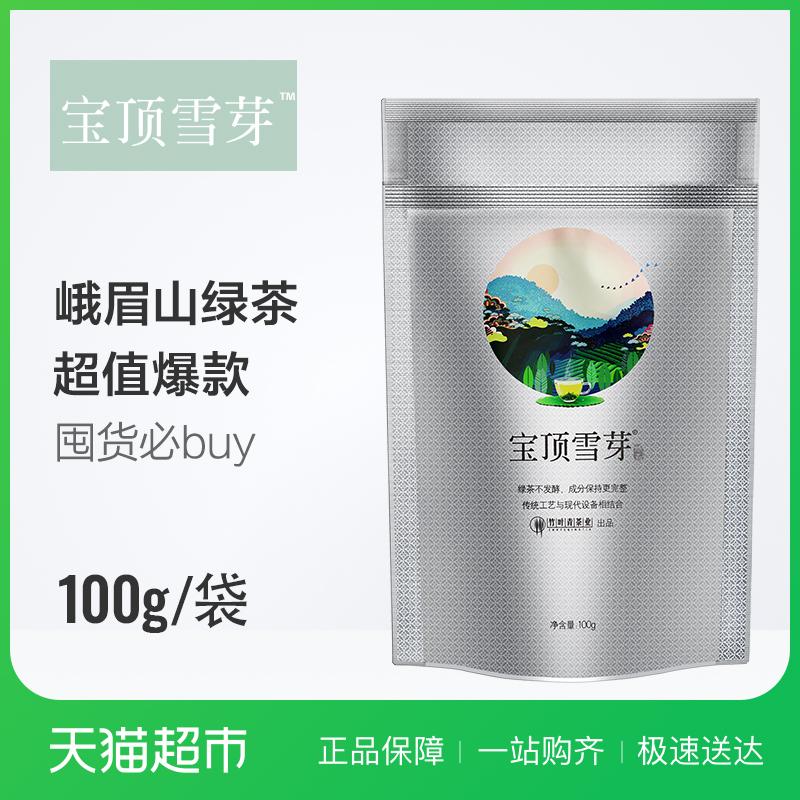 2件9折竹叶青公司旗下宝顶雪芽怡情级绿茶嫩叶散装袋装100g