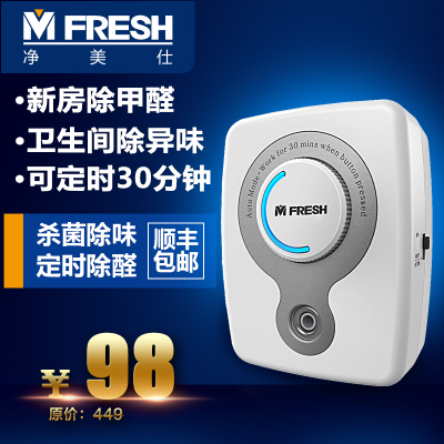 MFRESH / net US official home air purifier air purifier in addition to formaldehyde sterilization AT50