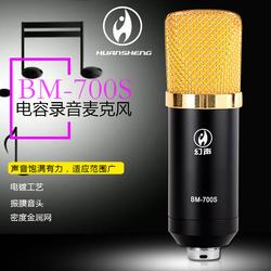 WWW.OB.COM  5.1内置外置声卡YY主播网络K歌设备幻声 BM-700电容麦