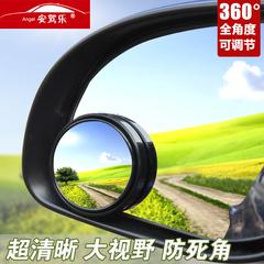 安驾乐汽车大视野后视镜辅助小圆镜 可调倒车镜 广角盲点镜照地镜