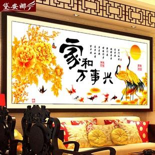 印花十字绣家和万事兴鹤寿延年金色牡丹大幅仙鹤客厅1.8米