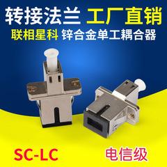 电信级 SC-LC大方口转小方头光纤延长线耦合器法兰盘适配器转接头