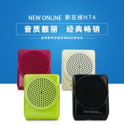 新在线 N74扩音器教师专用小蜜蜂腰挂导游教学喊话擴音器話筒耳麦