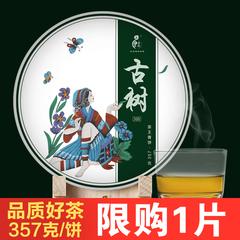 357克普洱茶生茶饼茶云南勐海七子饼大叶种茶 茶叶普洱古树老茶