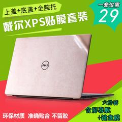 dell戴尔XPS1315寸笔记本电脑9360外壳贴纸贴膜9560保护全套配件