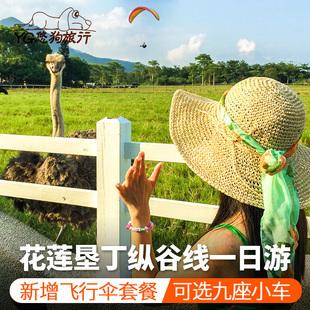 双人减10垦丁到花莲纵谷线飞行伞拼车纯玩一日游台湾旅游自由行