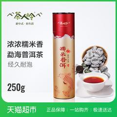 有糯米的香味,闻着蛮香,比普洱茶的味道淡__茶人岭茶叶 云南糯米普洱茶熟茶特级250G 糯米香沱茶