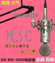 ISK BM-5000电容麦声卡套装网络K歌电脑录音设备MC喊麦bm5000话筒