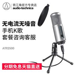 Audio Technica铁三角 ATR2500 电容麦克风话筒 专业录音USB