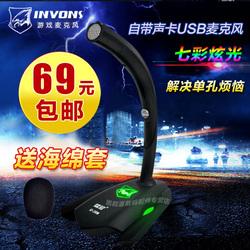 invons iD-330M笔记本台式电脑麦克风 k歌语音发光话筒USB插口