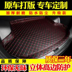 别克英朗威朗尾箱垫昂科拉君威君越阅朗GL6专用汽车后备箱垫