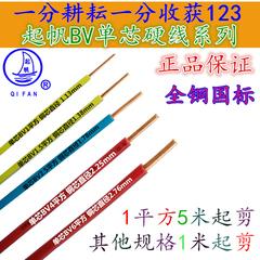 起帆电线电缆BV1 1.5 2.5 4 6平方铜单芯硬线家用家装电线电源线