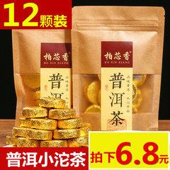 6.8元 云南普洱茶熟茶小沱茶 原味小茶饼迷你小沱茶散茶茶叶
