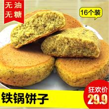特产早餐无糖饼子烤饼玉米面粗粮饼五谷杂粮窝窝头锅贴16个