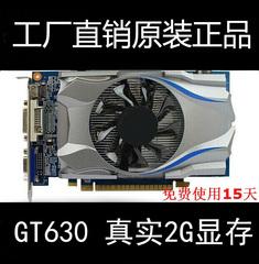老机器升级真实2G GT630 LOL游戏专用显卡秒5670 6750