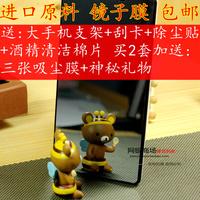 小米2S 3 4 红米1S iPhone6S plus 5 4 魅族MX3 4镜子膜手机镜面