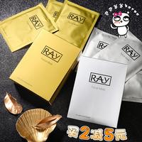 Barpa泰国授权RAY蚕丝面膜金色银色保湿补水收缩毛孔紧致10片